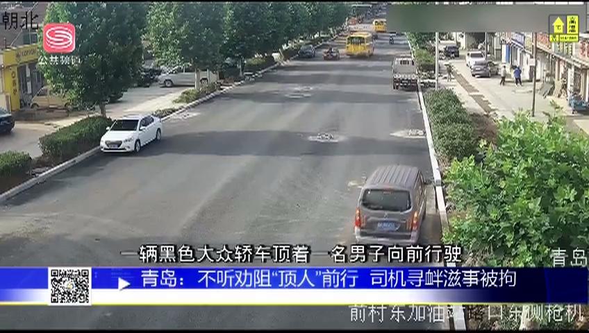 """青岛:不听劝阻""""顶人""""前行 司机寻衅滋事被拘"""