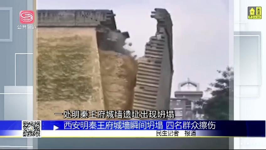 西安明秦王府城墙瞬间坍塌 四名群众擦伤