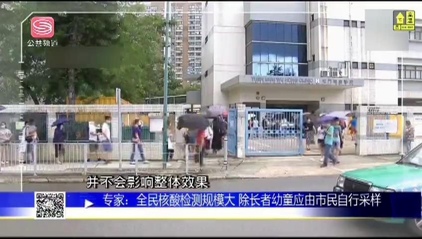 香港新增72人确诊 全民自愿检测最快两周后推行