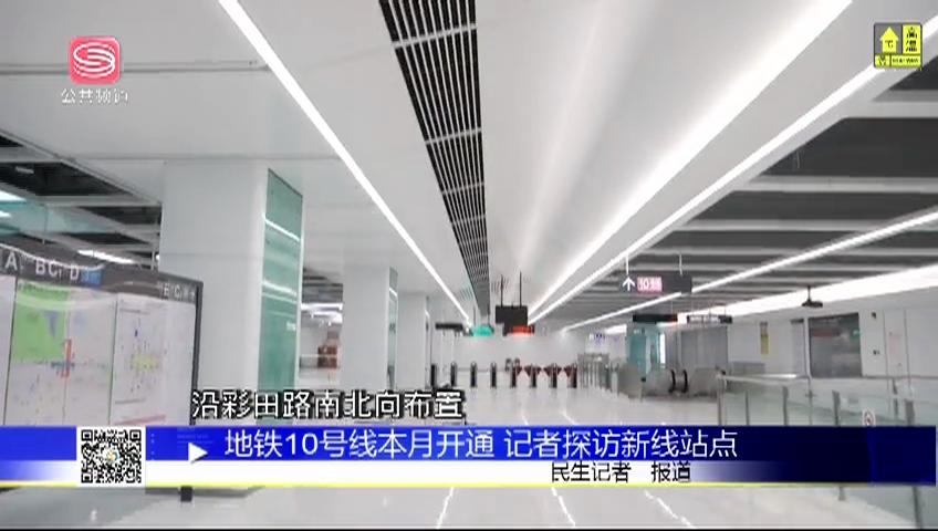 地铁10号线本月开通 记者探访新线站点