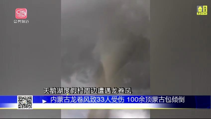 内蒙古龙卷风致33人受伤 100余顶蒙古包倾倒