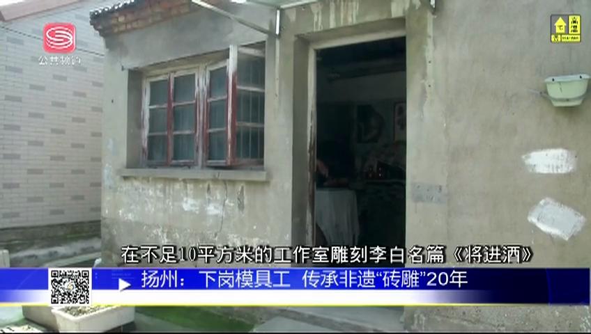"""扬州:下岗模具工 传承非遗""""砖雕""""20年"""