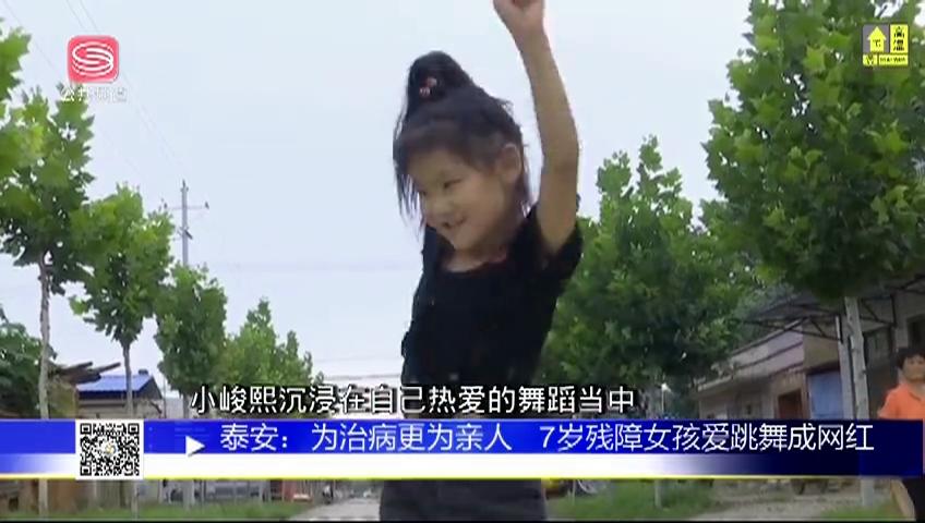 泰安:为治病更为亲人 7岁残障女孩爱跳舞成网红