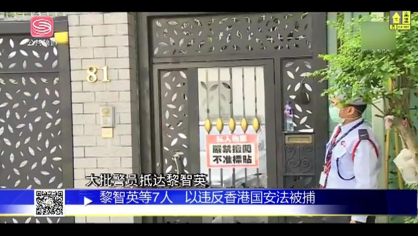 黎智英等7人 以违反香港国安法被捕