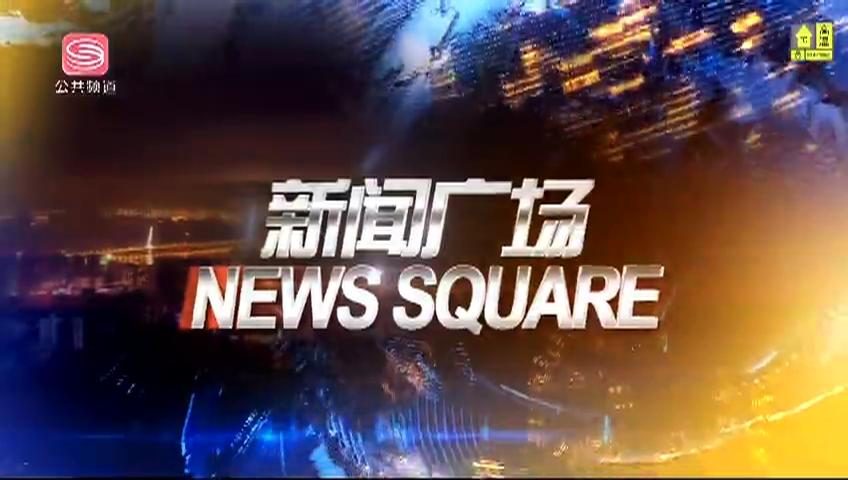 新闻广场 2020-08-10