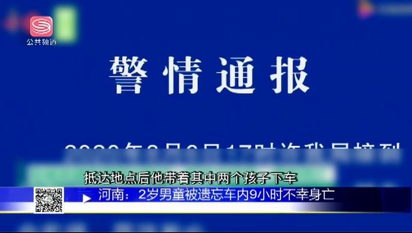 河南:2岁男童被遗忘车内9小时不幸身亡