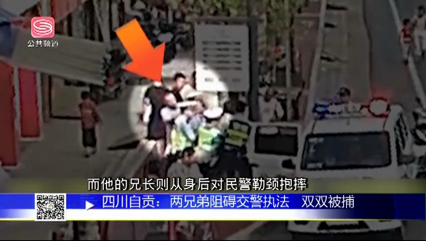 四川自贡:两兄弟阻碍交警执法 双双被捕