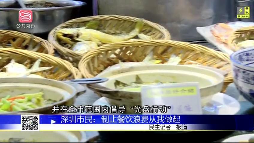 深圳市民:制止餐饮浪费从我做起