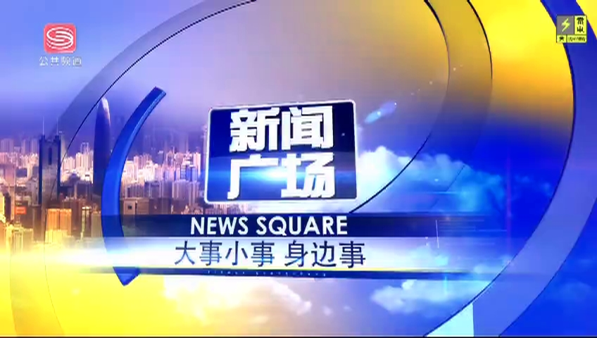 新闻广场 2020-08-11
