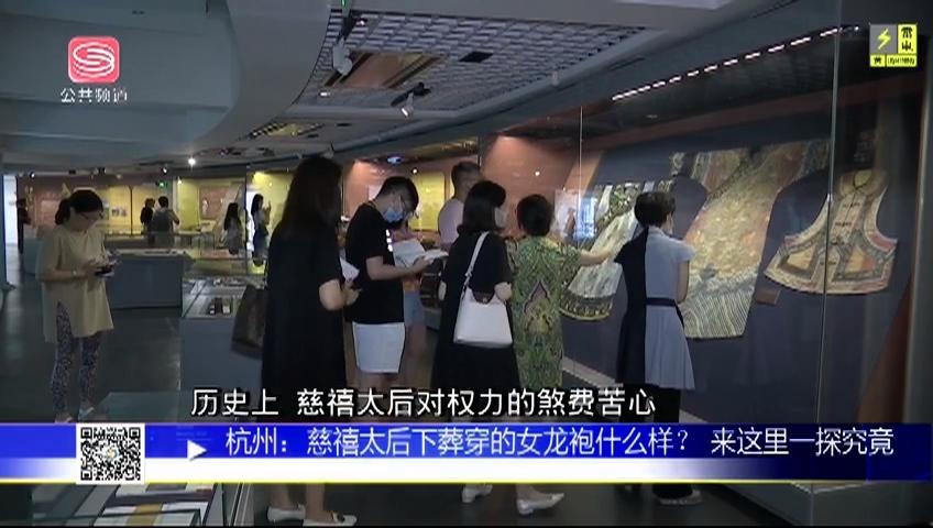杭州:慈禧太后下葬穿的女龙袍什么样? 来这里一探究竟