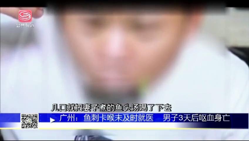 广州:鱼刺卡喉未及时就医 男子3天后呕血身亡
