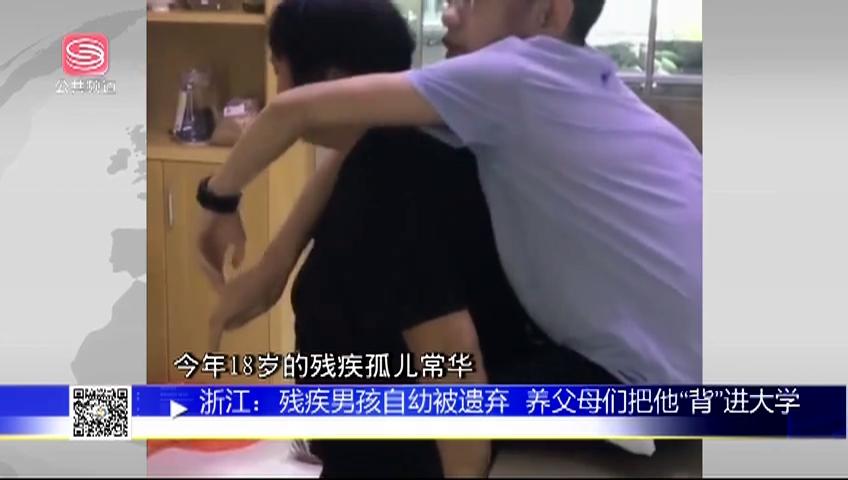 """浙江:残疾男孩自幼被遗弃 养父母们把他""""背""""进大学"""
