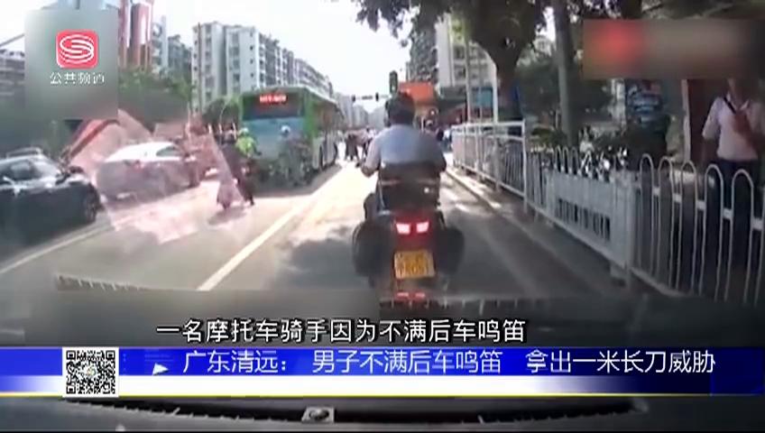 广东清远:男子不满后车鸣笛 拿出一米长刀威胁