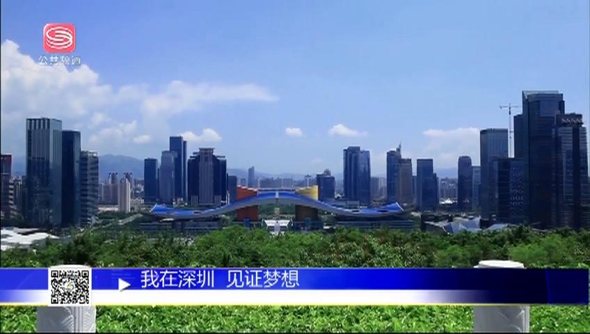 我在深圳 见证梦想