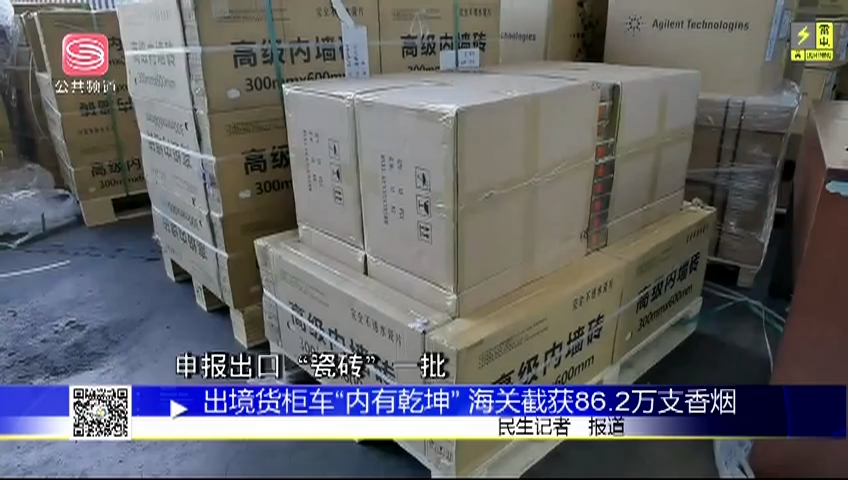"""出境货柜车""""内有乾坤"""" 海关截获86.2万支香烟"""