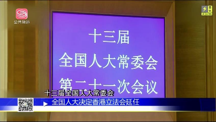 全国人大决定香港立法会延任