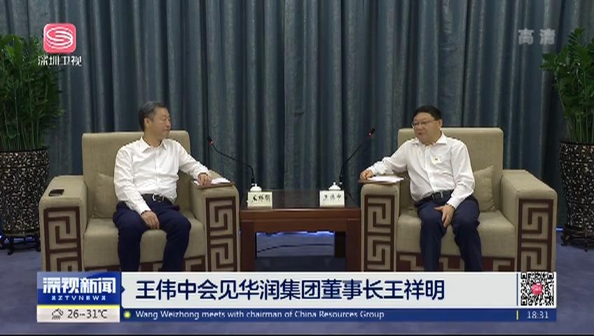 王伟中会见华润集团董事长王祥明