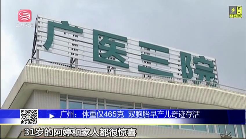 广州:体重仅465克 双胞胎早产儿奇迹存活