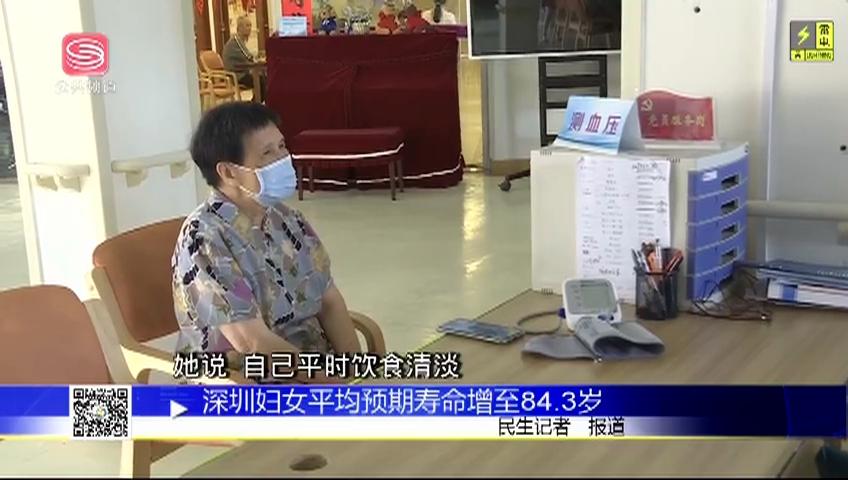 深圳妇女平均预期寿命增至84.3岁