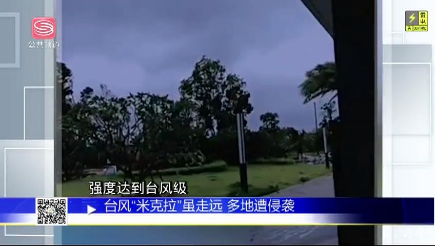 """台风""""米克拉""""虽走远 多地遭侵袭"""