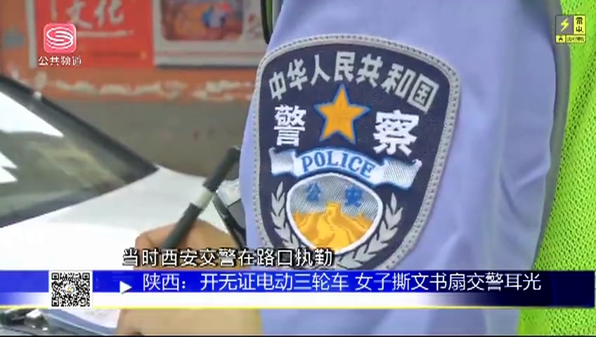 陕西:开无证电动三轮车 女子撕文书扇交警耳光