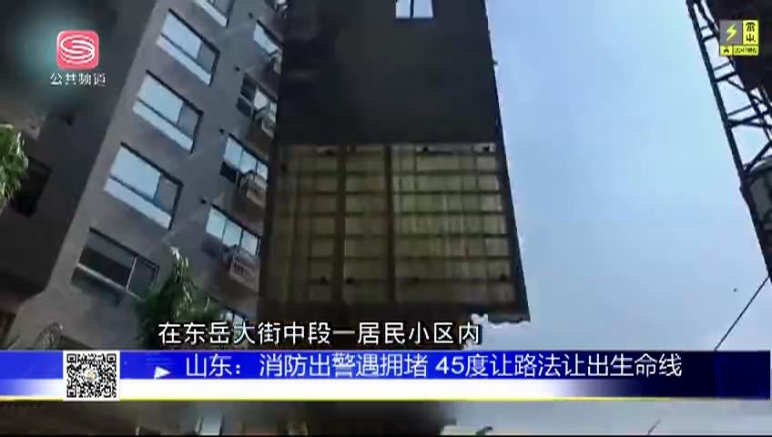 山东:消防出警遇拥堵 45度让路法让出生命线
