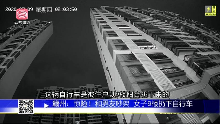 赣州:惊险! 和男友吵架 女子9楼扔下自行车