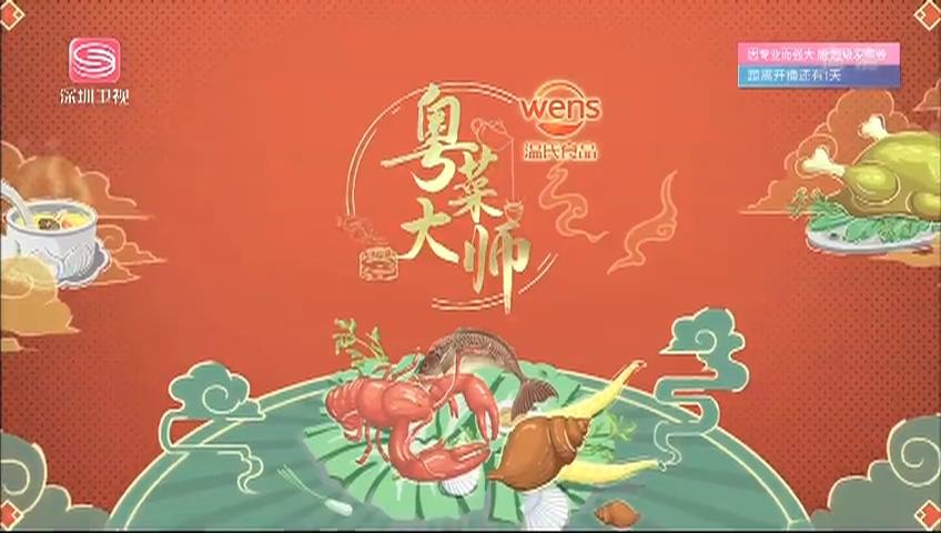 粤菜大师 2020-08-15