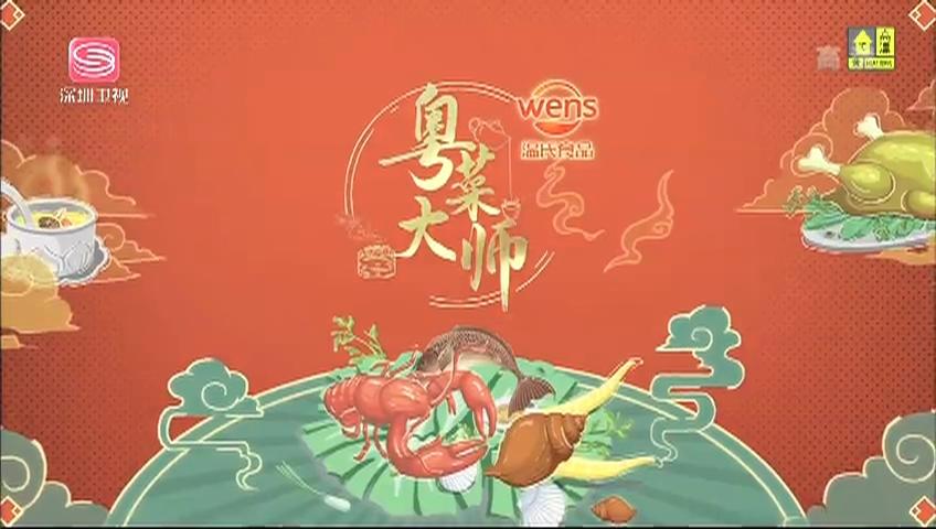 粤菜大师 2020-08-22