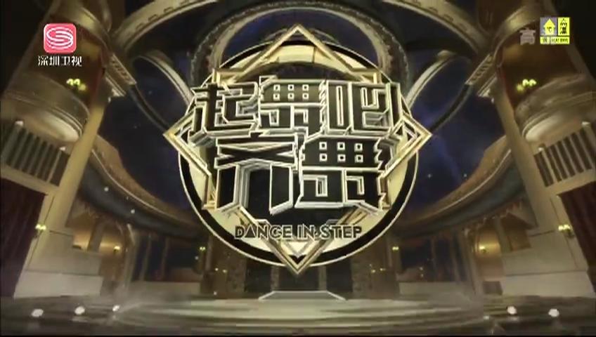 起舞吧!齊舞 2020-08-28