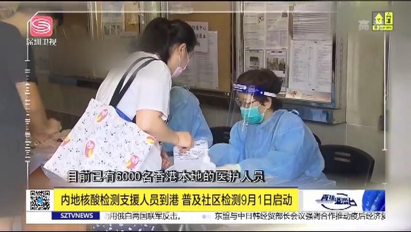 内地核酸检测支援人员到港 普及社区检测9月1日启动