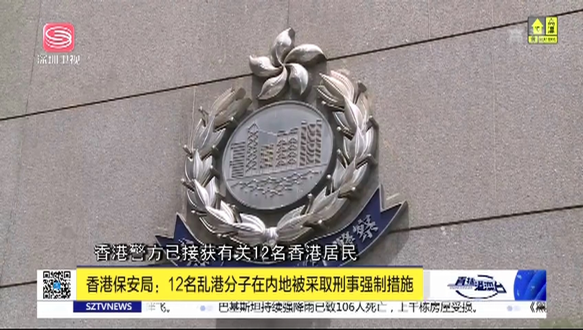 香港保安局:12名乱港分子在内地被采取刑事强制措施
