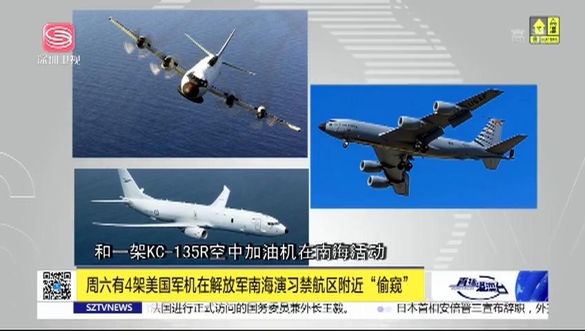 """周六有4架美国军机在解放军南海演习禁航区附近""""偷窥"""""""