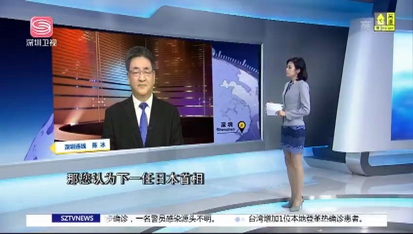 新任日本首相有望延续安倍对华政策
