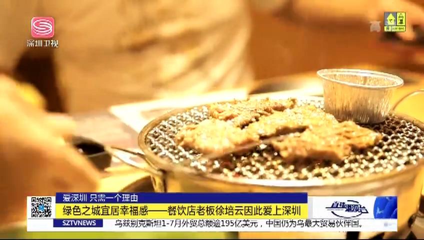 绿色之城宜居幸福感——餐饮店老板徐培云因此爱上深圳