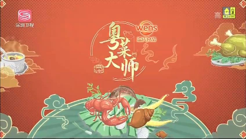 粵菜大師 2020-08-29