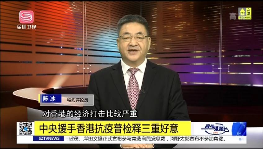 中央援手香港抗疫普检释三重好意