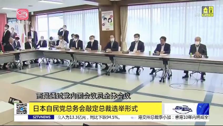 日本自民党总务会敲定总裁选举形式
