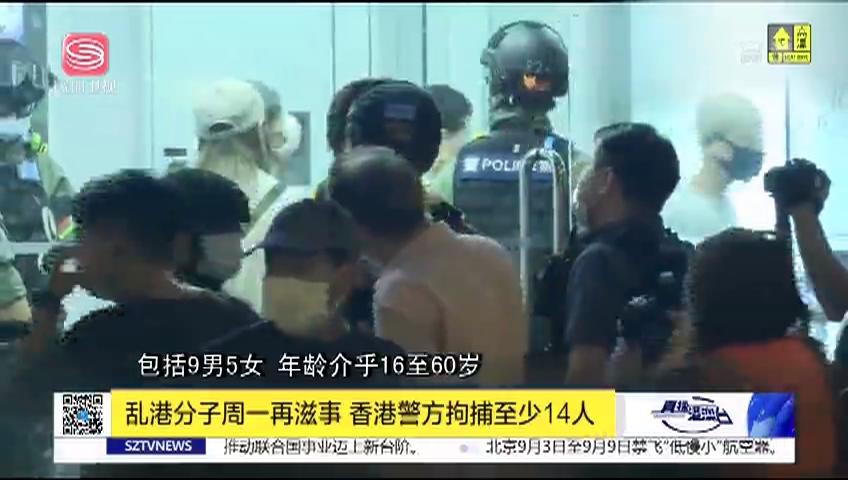 乱港分子周一再滋事 香港警方拘捕至少14人
