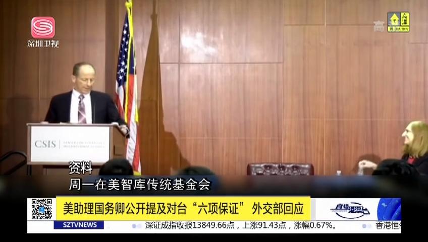 """美助理国务卿公开提及对台""""六项保证"""" 外交部回应"""