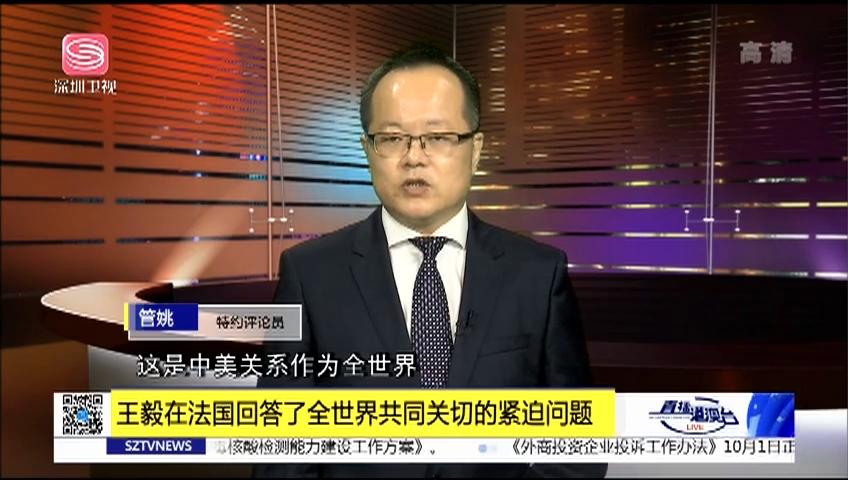 王毅在法国回答了全世界共同关切的紧迫问题
