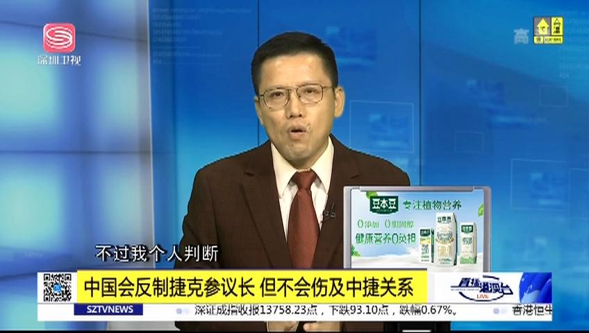 中国会反制捷克参议长 但不会伤及中捷关系