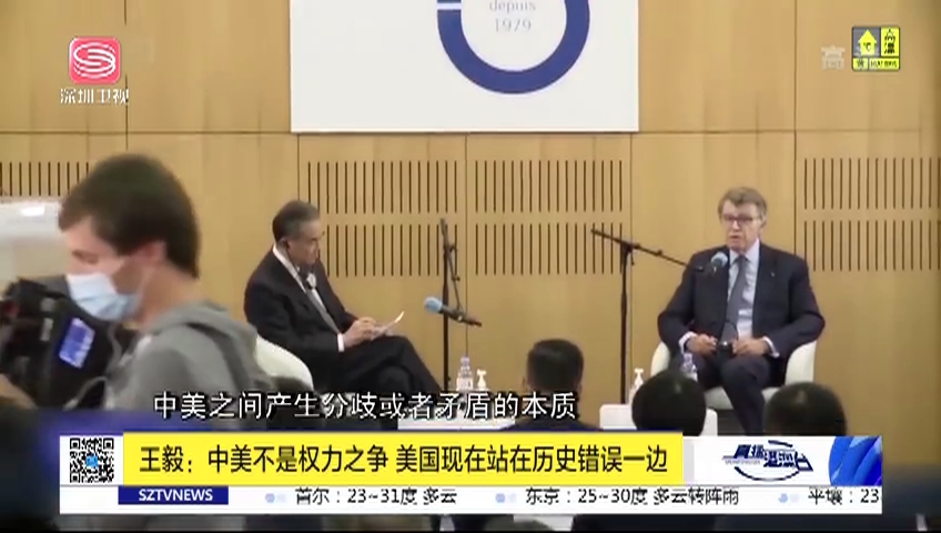 王毅:中美不是权力之争 美国现在站在历史错误一边
