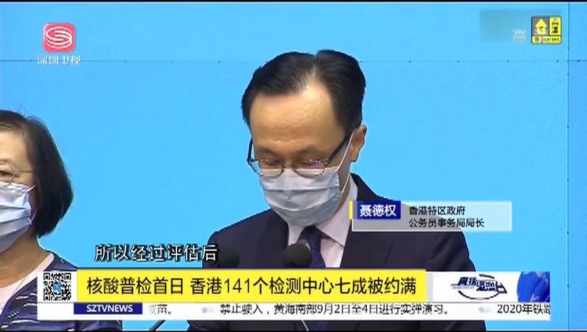 核酸普检首日 香港141个检测中心七成被约满