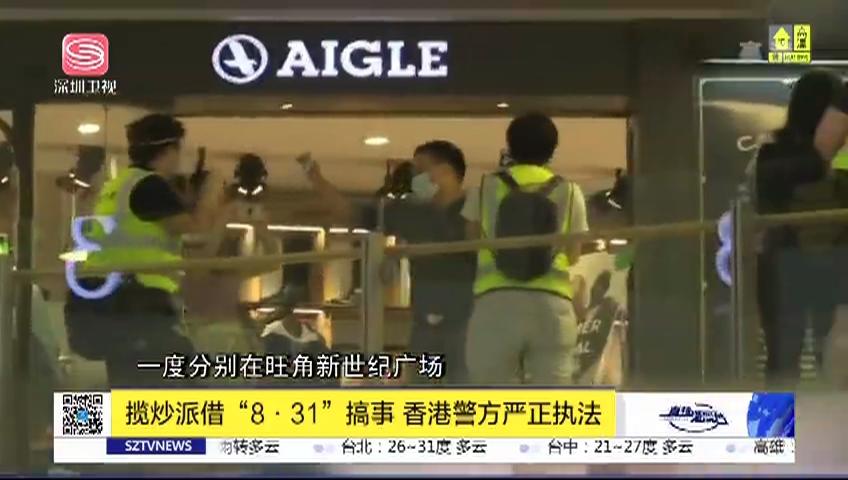 """揽炒派借""""8·31""""搞事 香港警方严正执法"""