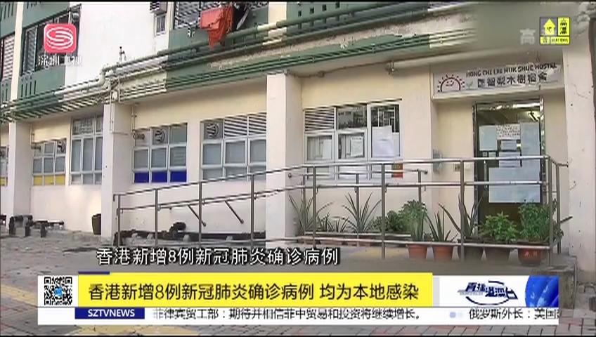 香港新增8例新冠肺炎确诊病例 均为本地感染