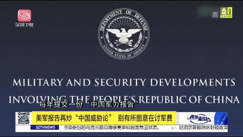 """美军报告再炒""""中国威胁论"""" 别有所图意在讨军费"""