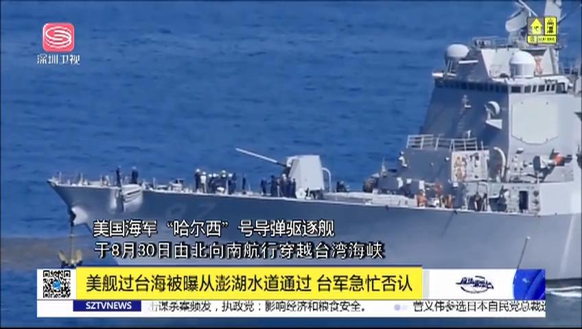 美舰过台海被曝从澎湖水道通过 台军急忙否认
