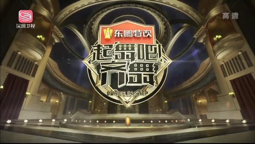 起舞吧!齊舞 2020-09-04