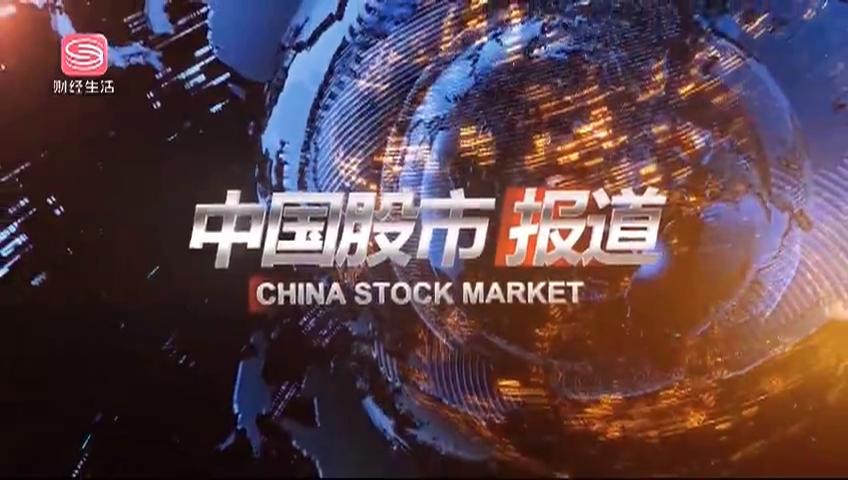 中国股市报道 2020-09-07
